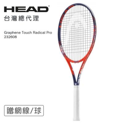 【HEAD 總代理】Graphene Touch Radical Pro 網球拍 3號握把 空拍 232608