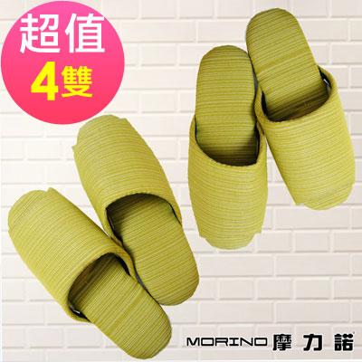 MORINO摩力諾 日式個性無聲布室內拖鞋(超值4雙組)