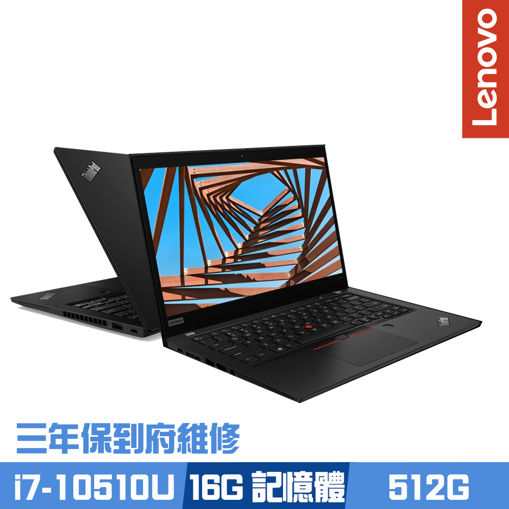 Lenovo X390 13吋筆電(i7-10510U/16G/512G SSD/Win10p/ThinkPad/黑)