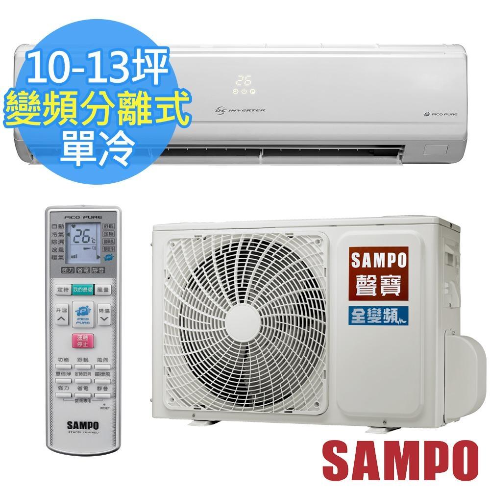 SAMPO聲寶 10-13坪頂級變頻單冷冷氣 AM-PC63D1/AU-PC63D1