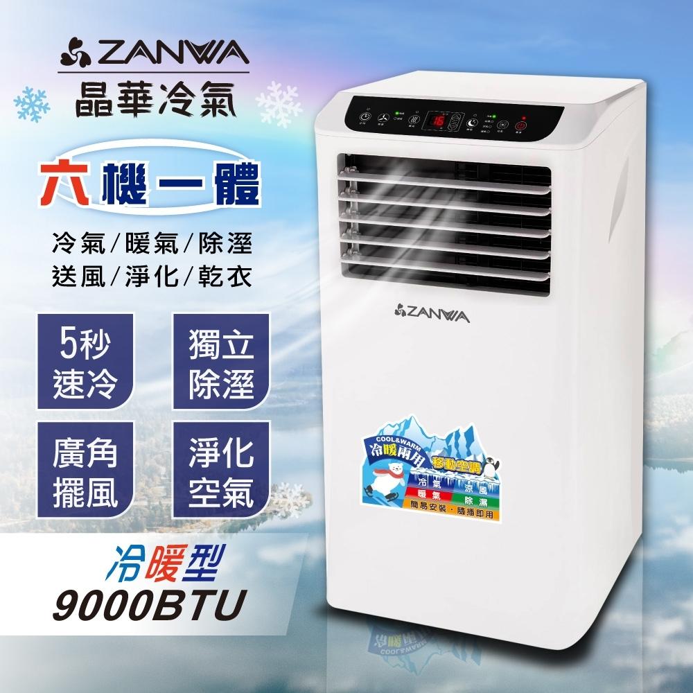 ZANWA晶華 5-7坪 9,000BTU多功能清淨除濕移動式冷氣 ZW-D127CH