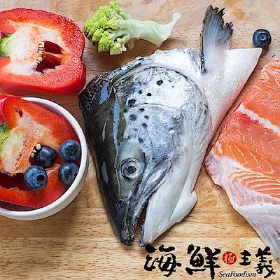 【海鮮主義】鮭魚頭剖半 (350G/半顆)*8