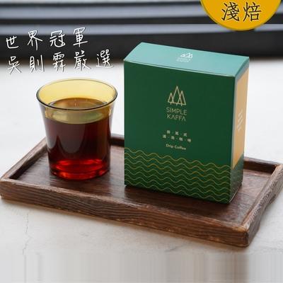 Simple Kaffa興波咖啡-西達摩日曬濾掛式咖啡6包/盒(世界冠軍吳則霖)