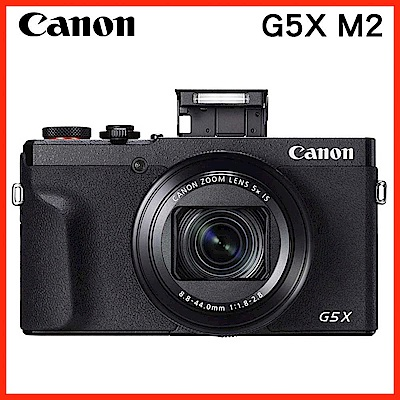 Canon PowerShot G5X Mark II (M2) 類單眼相機(公司貨)