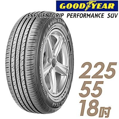 【GOODYEAR 固特異】EPS-225/55/18吋_舒適休旅輪胎(EPS)