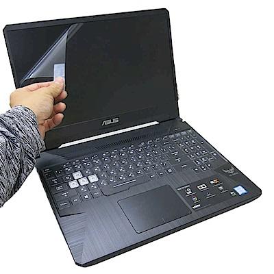 EZstick ASUS FX505 F505GD FX505GE 螢幕保護貼