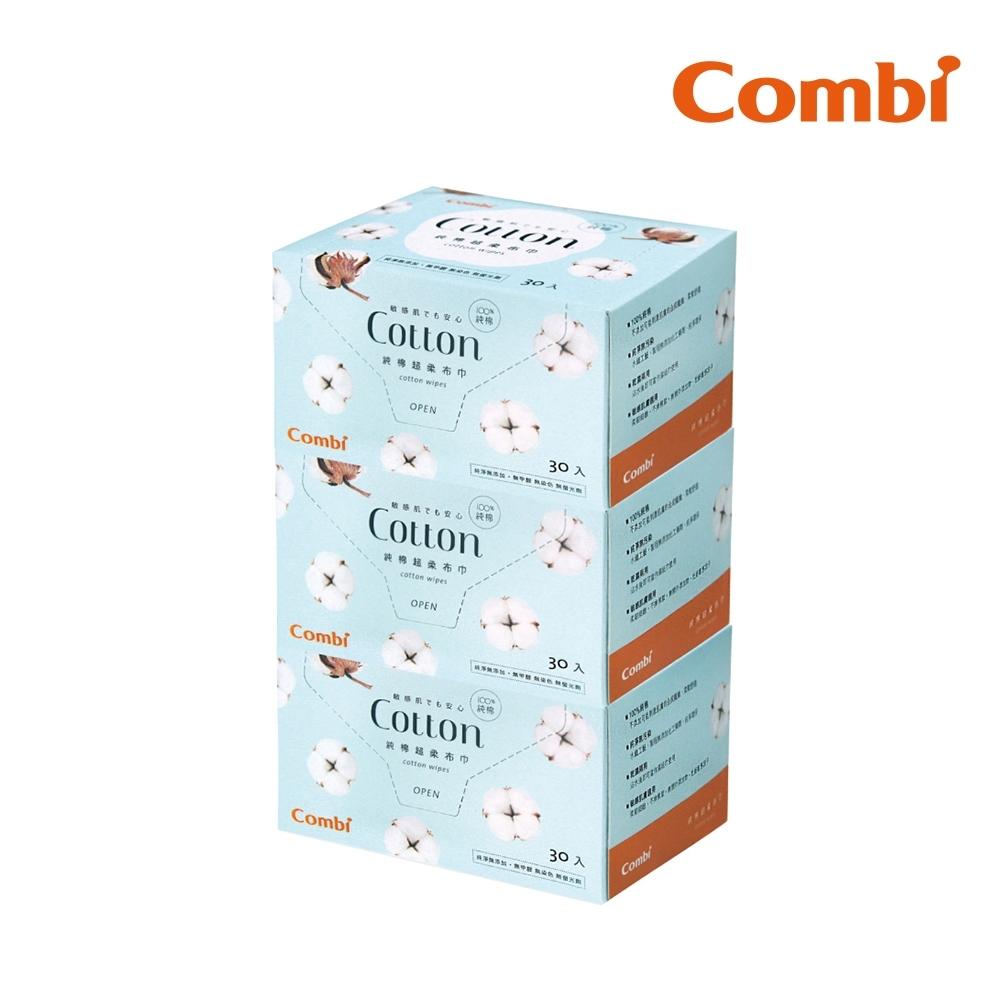 【Combi】純棉超柔布巾30抽 3盒促銷組