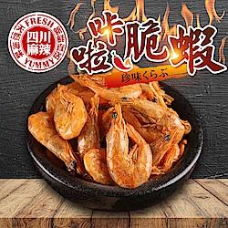 愛上新鮮 超好吃卡拉脆蝦-四川麻辣 (25g±10%/包)