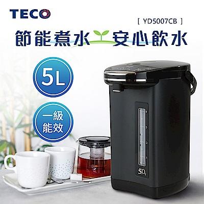 TECO東元 5公升節能保溫熱水瓶(1級能效) YD5007CB