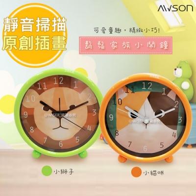 日本AWSON歐森 動物家族小鬧鐘/時鐘(AWK-6005)國王獅/貴族貓