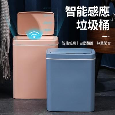 [時時樂限定][買一送一] AOTTO 智能感應式垃圾桶 塑膠垃圾桶(16L 靜音 除臭 智能感應)
