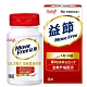 Schiff-Move Free益節加強型迷你錠(非變性第二型膠原蛋白) 30錠1瓶 product thumbnail 1