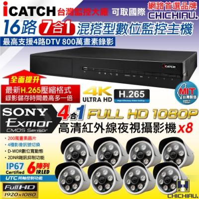 【CHICHIAU】H.265 16路DTV 800萬 5MP台製iCATCH數位雙硬碟款監控錄影組(含1080P SONY 200萬攝影機x8)