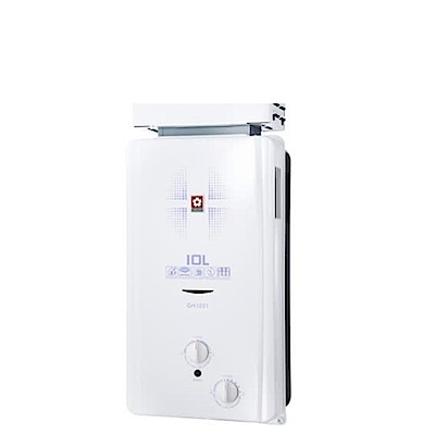 (全省安裝)櫻花10公升抗風型ABS防空燒熱水器桶裝瓦斯GH-1021L