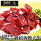 【海肉管家】美國極黑和牛SRF金牌紐約克骰子牛1包(每包約150g)