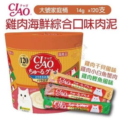 CIAO《雞肉海鮮綜合口味肉泥》14g×120支 大號家庭桶 三種口味 貓肉泥