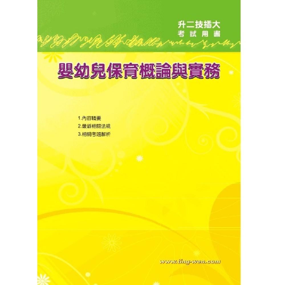 嬰幼兒保育概論與實務(5版)