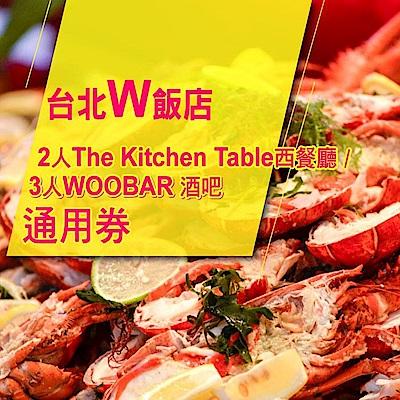 (台北W飯店)海鮮之夜2人自助晚餐吃到飽/WOOBAR 3人主題之夜暢飲