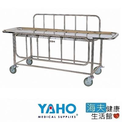 海夫健康生活館 耀宏 不鏽鋼 洗澡床  YH031