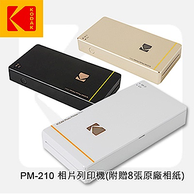 KODAK PM- 210  相印機 (公司貨) 贈送 100 張相紙