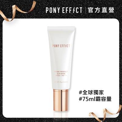 PONY EFFECT 水透光妝前防護乳 SPF50+/PA++++ 75g
