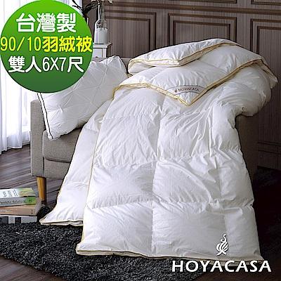 HOYACASA羽絨之戀 法國90/ 10立體隔間羽絨被(雙人6x7尺)
