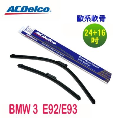 ACDelco歐系軟骨 BMW 3 系列 E92/E93專用雨刷組-24+16吋