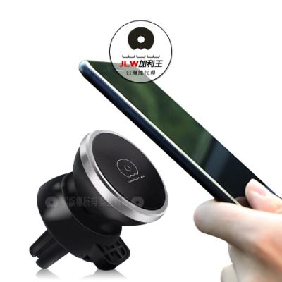 加利王WUW 360度穩固調整 車載磁吸支架 冷氣口 出風口夾 手機支架(Z08)