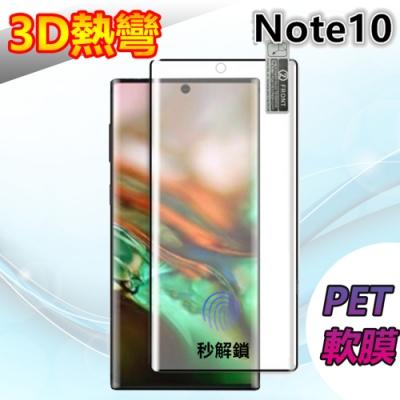 三星Samsung Note10 PET 3D熱彎曲面保護軟膜保護貼