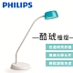 【飛利浦 PHILIPS LIGHTING】JELLY 酷琥LED檯燈 72008-天空藍 product thumbnail 1