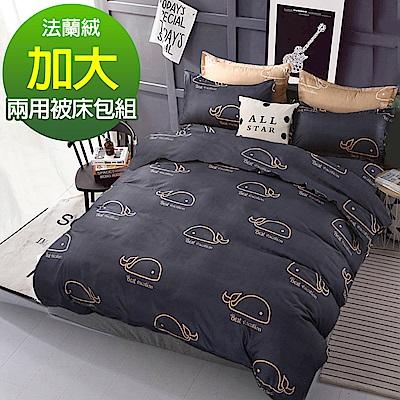 Ania Casa 鯨魚-灰黑 加大四件式 超保暖法蘭絨  床包被套四件組