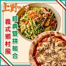 上野物產-鄉村雙拼2件組(迷迭香披薩X1、青醬鮭魚義麵X1)