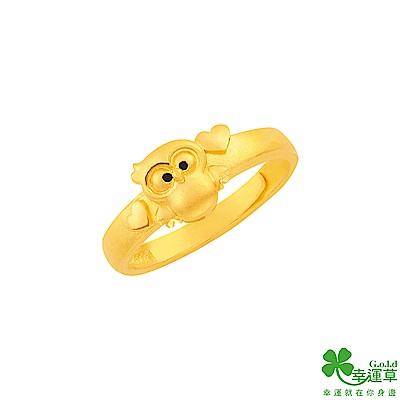 幸運草 甜甜貓頭鷹黃金戒指