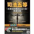 全新改版 民事與刑事訴訟法大意題庫攻略 (三版) (E003J19-1)