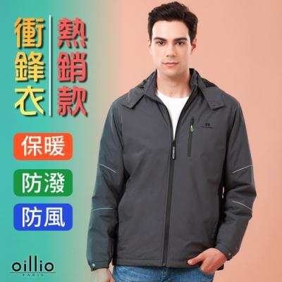 oillio歐洲貴族 男裝 防風防潑水連帽衝鋒外套  頸部防風設計 夜晚螢光條 防水拉鍊 灰色 (送外套防層衣套)