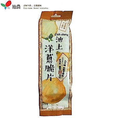 池上鄉農會 池上洋蔥脆片(55g)