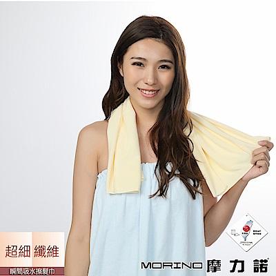 MORINO摩力諾 超細纖維瞬間吸水擦髮巾/毛巾-鵝黃