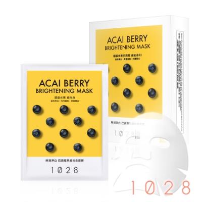 1028 時刻淨白 巴西莓果維他命面膜(3入)