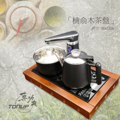 楠俞木 茶盤泡茶機組合-不銹鋼款