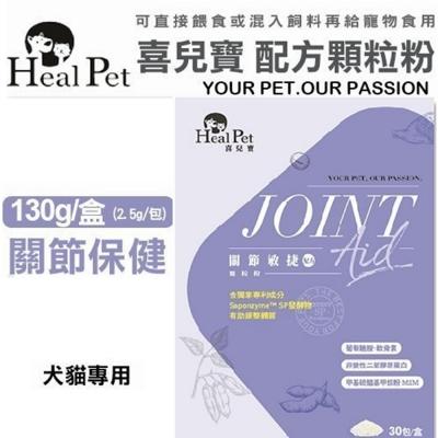 Heal Pet喜兒寶-關節敏捷配方顆粒粉 30包/盒