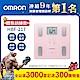 OMRON歐姆龍 體重體脂計 HBF-217 粉紅色 product thumbnail 2