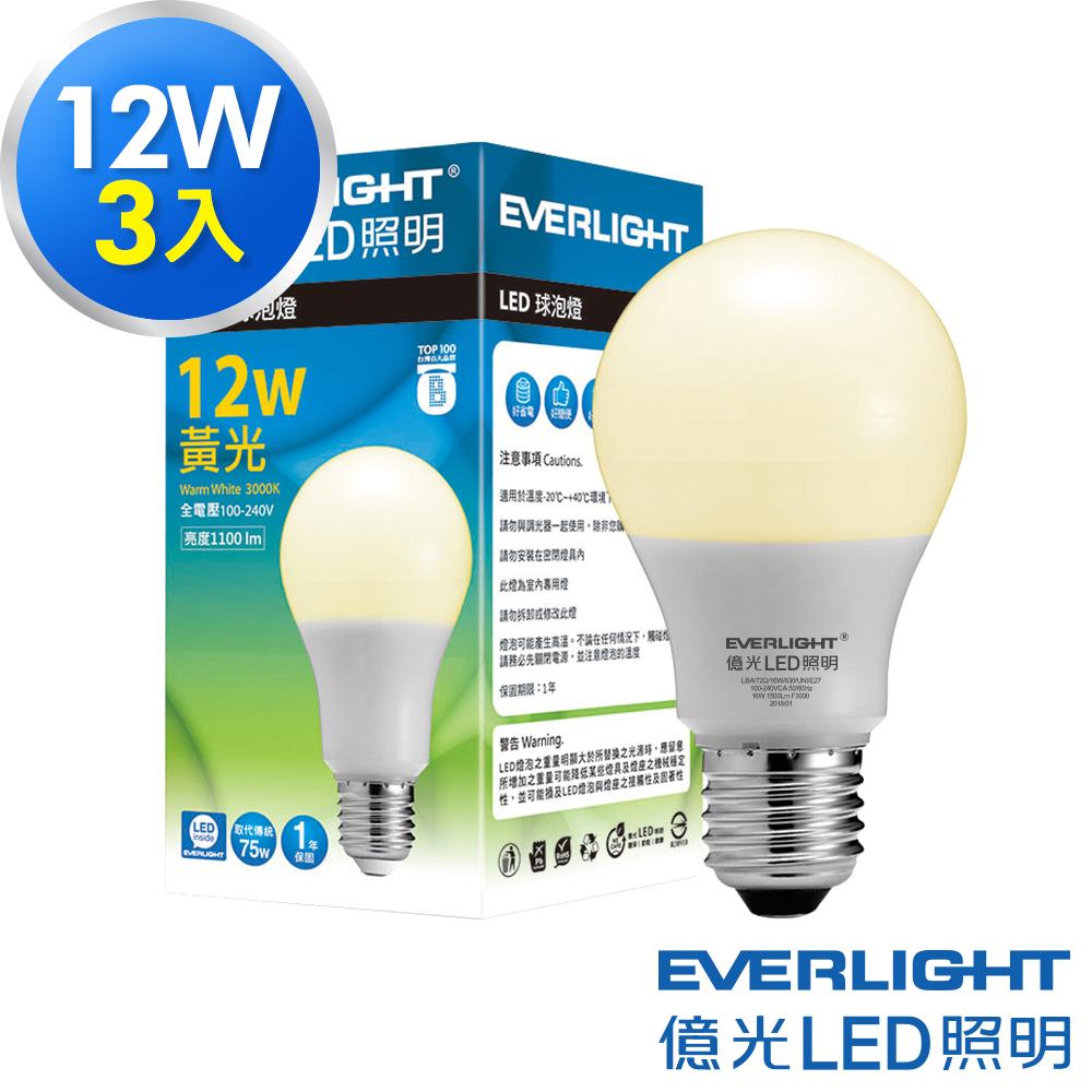 Everlight億光 12W LED燈泡全電壓E27(黃光3入)