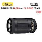 NIKON 70-300mm F4.5-6.3G ED VR (平行輸入) 彩盒