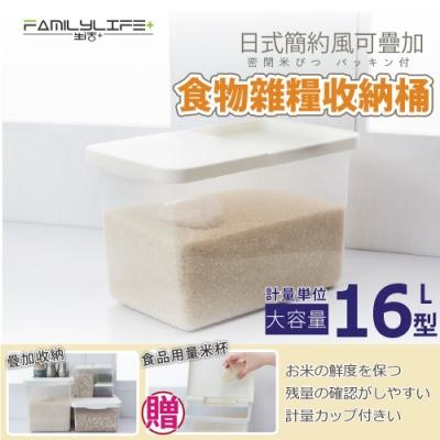 【FL生活+】日式簡約風可疊加食物雜糧收納桶-16公升(YG-065)