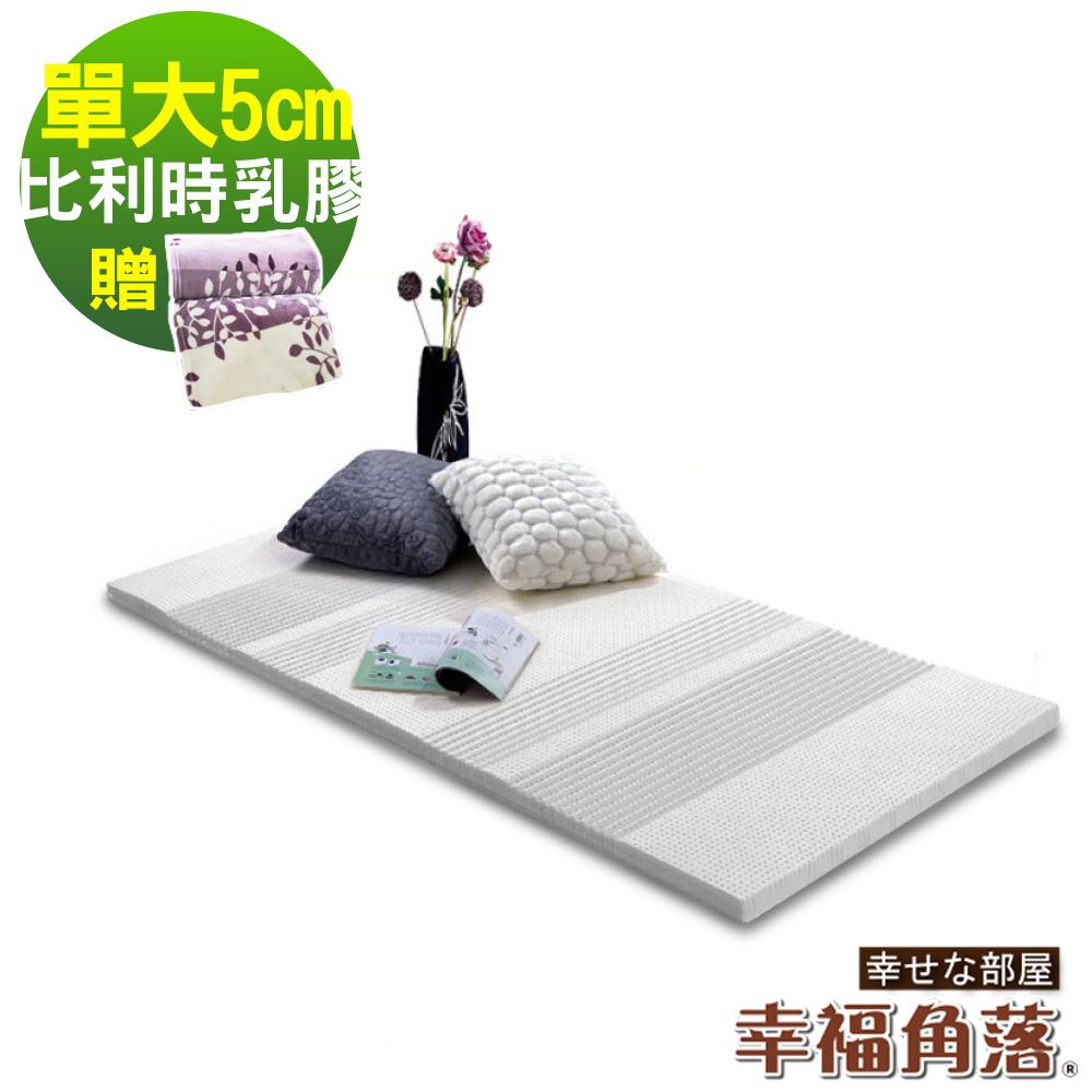 幸福角落 TENCEL天絲舒柔表布 比利時波浪式乳膠床墊入眠組-單大3.5尺