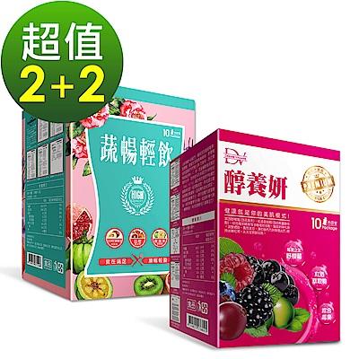 醇養妍2入+蔬暢輕飲2入(夏日窈窕組)