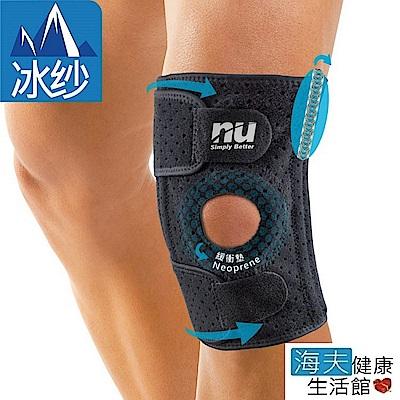 恩悠肢體裝具 未滅菌 恩悠數位 NU 鈦鍺能量 冰紗 加強型護膝