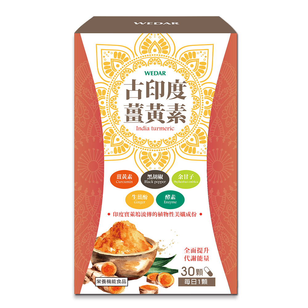 WEDAR 古印度薑黃素(30顆/盒)