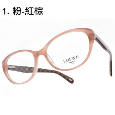 [時時樂限定]LOEWE 光學眼鏡 西班牙精品品牌 (共多款)