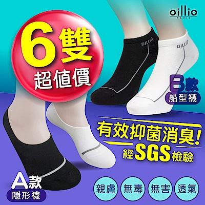 [超值6雙組] oillio歐洲貴族 臺灣製抑菌除臭短襪/隱形襪 黑白雙色/男女適用/SGS檢驗 2款可選